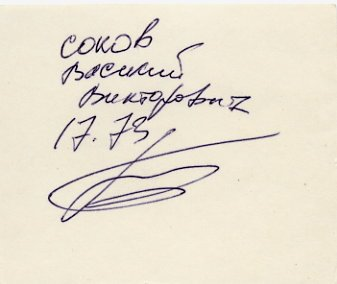 1992 Barcelona & 1996 Atlanta Athletics Triple Jump Olympian VASILY SOKOV Autograph