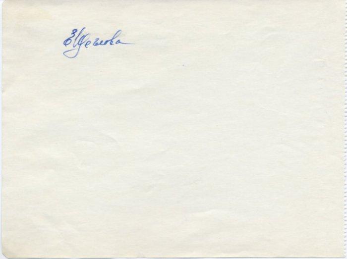 1968 Grenoble Figure Skating Olympian ELENA SHCHEGLOVA Autograph 1968