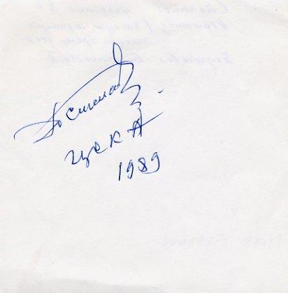 1930s Soviet Track Star & Coach PYOTR STEPANOV  Autograph from 1989