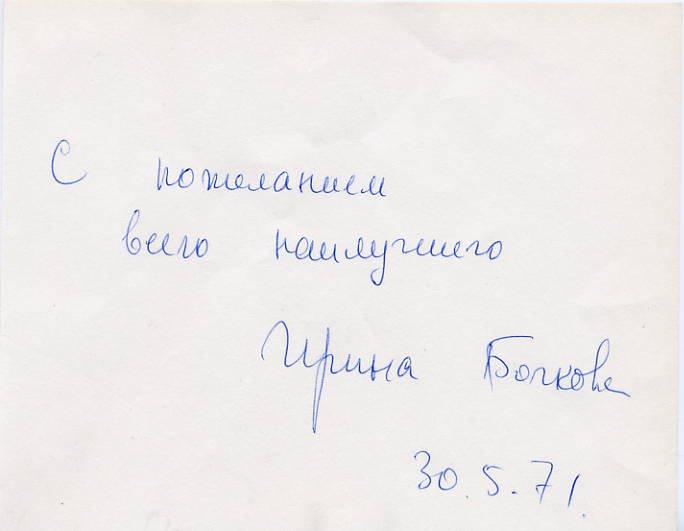 Russian Violinist IRINA BOCHKOVA Autograph Note Signed 1971