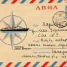Famous Russian Soviet Graphic Artist DEMENTY SHMARINOV Autographed Envelope 1967