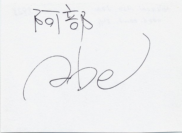 1994 Lillehammer Olympics Nordic Combined Gold MASASHI ABE Autograph