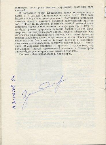 1980-84 Cross Country Skiing Gold NIKOLAY ZIMYATOV  Autographed Program Page 1980