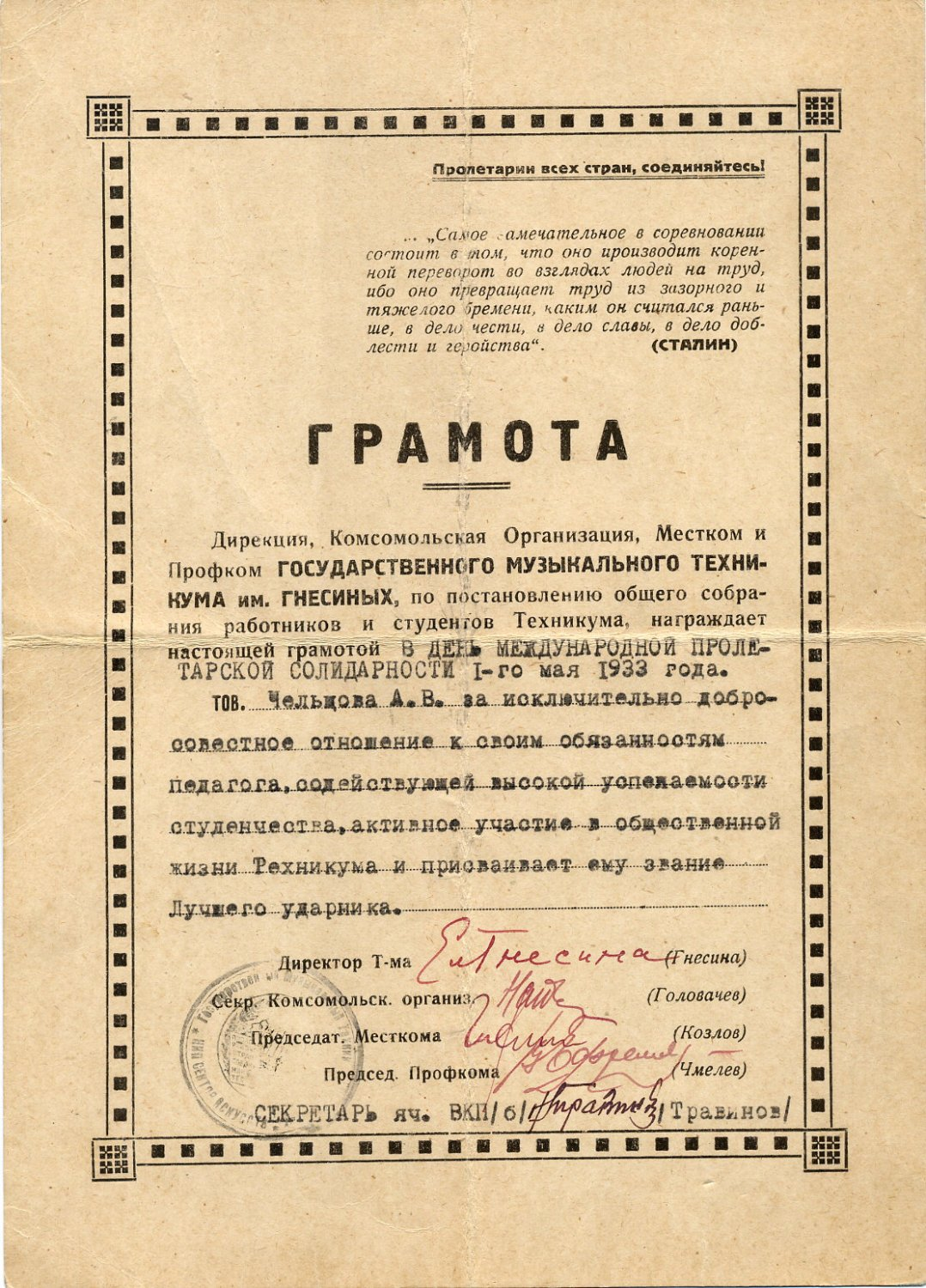 Russian Pianist & Founder of Gnesin Academy ELENA GNESINA Signed Diploma 1933