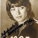 (T) 1976 Montreal Athletics Long Jump Bronze LIDIYA ALFEYEVA Hand Signed Photo 1980s