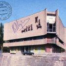 Chess Grandmaster VLADIMIR TUKMAKOV Autographed Postcard from 1982