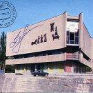 Chess Grandmaster JOSIF DORFMAN Autographed Postcard from 1982