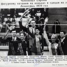 Figure Skating Stars LYUDMILA SMIRNOVA & ALEXEI ULANOV Signed Photo Card 1970s