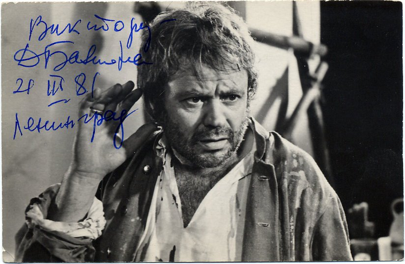 Tarkovsky Solaris Starring Actor DONATAS BANIONIS Hand Signed Photo Card