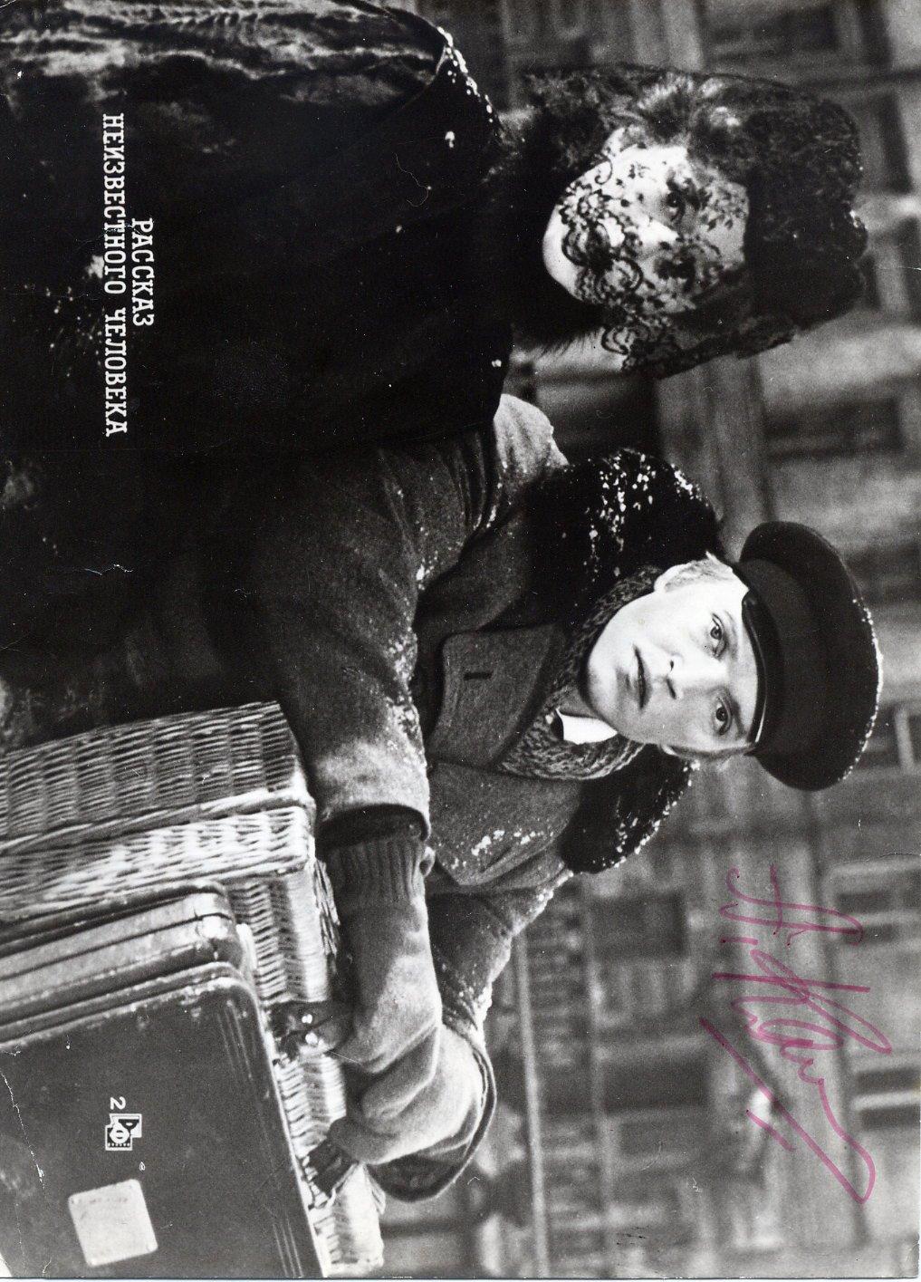 Tarkovsky's Stalker Title Role ALEXANDER KAIDANOVSKY Hand Signed Photo 7x9,5 RARE!