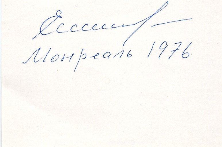 1976 Rowing Gold VLADIMIR ESHINOV  Orig Autograph 1980s