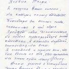 1952 Track 3000m Steeplechase Silver VLADIMIR KAZANTSEV Autograph Letter Signed 1989