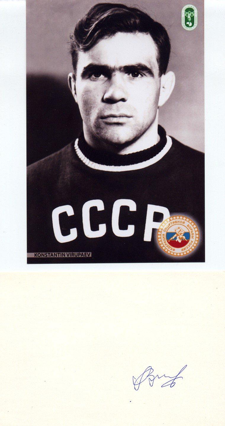 1956 Olympics Wrestling Gold KONSTANTIN VYRUPAYEV Orig Autograph 1980s