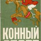1960 Olympics Equestrian Gold SERGEY FILATOV Hand Signed Program 1986