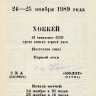 Legendary Soviet Ice Hockey Coach ANATOLY TARASOV Hand Signed Program 1989