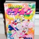 Bishoujo Senshi Sailor Moon Manga 7 Kodansya Comics VERY GOOD Japanese import