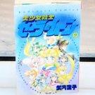 EUC Bishoujo Senshi Sailor Moon Manga 9 + POSTER Kodansya Comics Japanese Japan