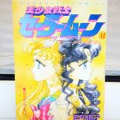 Good Bishoujo Senshi Sailor Moon Manga 11 Kodansya Comics Japanese Japan