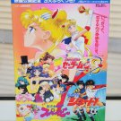 Sailor Moon S Movie Hearts in Ice Album Art Book japan furoku Nakayosi stickers