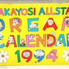 NEW Sailor Moon Nakayosi all star Dream calendar 1994 furoku Japan import