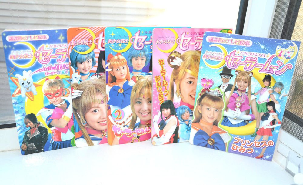 5 PGSM Pretty Guardian Sailor Moon childrens book Japan Japanese Act Zero 1 2 3