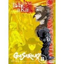 Gasaraki Vol. 8