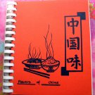 Rare FLAVORS of CHINA Cookbook Chinese Parents Service Org. 1975 / 6th 1980