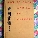 Rare Vintage 1945 How To Cook And Eat In Chinese Cookbook