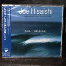 JOE HISAISHI A SCENE AT THE SEA MUSIC CD SOUNDTRACK NEW