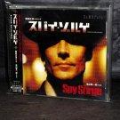 SPY SORGE ORIGINAL SOUNDTRACK MOVIE FILM JAPAN MUSIC CD