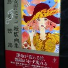 ANNO MOYOCO TSUTA OUMU ILLUSTRATION COLLECTION ART BOOK