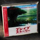 BRAVE STORY ORIGINAL SOUNDTRACK JAPAN ANIME MUSIC CD