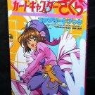 CARD CAPTOR SAKURA MOVIE COMPLETE ANIME JAPAN ART BOOK