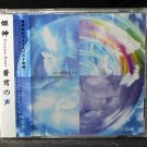 GENSO SUIKODEN SOKYU NO KOE VOICES BEST HIMEKAMI CD NEW