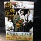 MORYO NO HAKO JAPAN TV ANIME GUIDE ART BOOK CLAMP NEW
