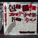 MAXIMUM HORMONE HOUCHOU HASAMI CUTTER KNIFE DOSU CD NEW
