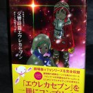 EUREKA SEVEN JAPAN ANIME ART AND GUIDE BOOK NEW
