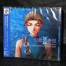 GENSOU SUIKODEN II GAME MUSIC CD 2 NEW JAPAN ORIGINAL