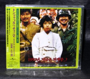 JOE HISAISHI WELCOME TO DONGMAKGOL MOVIE SOUNDTRACK CD