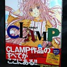 ALL ABOUT CLAMP HUGE JAPAN ART BOOK AND MANGA 2009 NEW