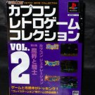 CAPCOM RETRO GAME COLLECTION VOL.2 GHOSTS N GOBLINS NEW