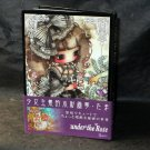 TAMA UNDER THE ROSE JAPAN GOTHIC ART BOOK NEW