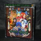 BATEN KAITOS GAME MUSIC CD ORIGINAL SOUNDTRACK OST NEW