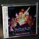 THOUSAND ARMS ORIGINAL SOUNDTRACKS PS 1 GAME MUSIC CD