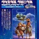 FINAL FANTASY CRYSTAL CHRONICLES NAVIGATOR GAME BOOK JP