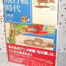 PORCO ROSSO NEW HAYAO MIYAZAKI ANIME MANGA ART BOOK