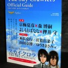 SKY CRAWLERS OFFICIAL GUIDE BOOK SURFACE ANIME ART NEW