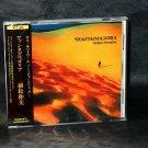PHANTASMAGORIA NOBUO UEMATSU JAPAN ORIGINAL VER CD NEW