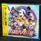 LEGEND OF GAME MASTER THE 16 SHOT HUDSON GAME MUSIC CD