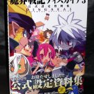 DISGAEA 3 MATERIAL COLLECTION ART PS3 RPG GAME BOOK NEW